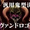 【アニメ銀魂352話】銀魂がやらかしてくれました(笑)【汎用鬼型決戦兵器へヴァンドロゴン】【銀ノ魂篇】