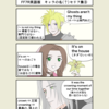 FF7R英語版 キャラの名(?)セリフ解説(クラウド、エアリス、セフィロス)