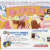 アイスクリーム発祥記念イベント2018が5月9日(イベント)馬車道駅周辺イベント情報口コミ評判