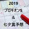 【競馬】2019プロキオンS,七夕賞予想