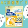 DHC持続型ビタミンC