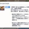【プリコネ】プレイ記録⑦ 22-14突破