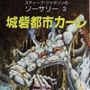レトロゲームブック紹介ーソーサリー