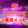 4/22 [Alexandros]@幕張メッセ セットリスト