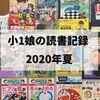 小1娘の読書記録 (2020年 夏)
