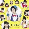 HKT48 新曲「控えめI love you !」公式YouTube動画PVMVミュージックビデオ、エイチケーティー、ひかえめアイラブユー
