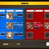【うたわれLF】第7回「紅白奉納試合」(3月)VH4攻略【攻略】【ロスフラ】