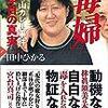 和歌山毒物カレー事件と冤罪について