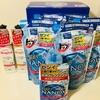 【ふるさと納税】一人暮らし女子なら岐阜県七宗町の「ナノックス+チャーミーマジカセット」