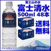 山梨県山中湖村へふるさと納税!返礼品はバナジウム天然水96本!!