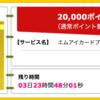 【ハピタス】初年度から超高還元率でJALマイルが貯められるエムアイカードプラスゴールドが期間限定20,000pt(20,000円) !