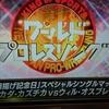 『ワールドプロレスリング』観戦記 2018年3月19日放送 オカダ・カズチカvsウィル・オスプレイ