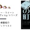 【おすすめ】名作シリーズ!エラリー・クイーン『ライツヴィルシリーズ』の順番を紹介するよ!