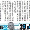 社会思想社と七つ森書館の倒産で、佐高信氏は各2000万円の印税が焦げ付いたとか