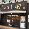 【感想・レビュー】つけ麺の有名店つじ田に行ってきました