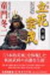 『小説立花宗重』童門冬二