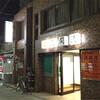 第3湯目「浅間湯/練馬区17番」