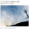 【地震雲】11月20日~21日にかけて日本各地で『地震雲』の投稿が相次ぐ!『トカラの法則』では日本のどこかで震度6以上の地震が発生!?南海トラフ地震などの巨大地震に要注意!