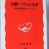 堀内昭義「金融システムの未来」(岩波新書)