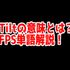 FPSの「Tilt」ってどういう意味?意味を解説!【単語解説】