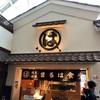 空港グルメ1 まるは食堂 中部国際空港店(再訪)