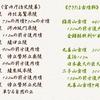 まな美と土門くんが喋る「西暦500年日本の首都は埼玉にあった!!」