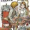 アナ雪はディズニー自身がかけた呪いからの解放 河野真太郎/戦う姫、働く少女