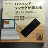 1000円でPCにワンセグを装備
