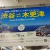 渋谷と木更津がグッと近くになりました。渋谷⇆木更津