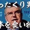 6344 世界が呆れる東京五輪