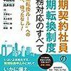 【書庫】「有期契約社員の無期転換制度 実務対応のすべて」(日本加除出版)