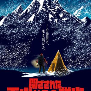 【感想】「閉ざされた雪山からの脱出」は雰囲気満点の良イベント