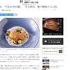 [コラム連載]『NIKKEI STYLE』(日経電子版)で「JINGUMAE KOMICHI(ジングウマエ コミチ)」の記事を書きました