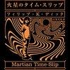 火星のタイムスリップ/フィリップ・K・ディック