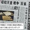 虚構の「昭和天皇平和主義者論」 ―― 田島道治・初代宮内庁長官『拝謁記』を読み解く ――