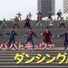 【ルパパトキュウ】ルパパトがキュータマダンシングを踊る!?
