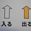 駐車場「入る・出る」の矢印色分け