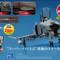 週刊航空自衛隊F-4EJ改をつくる!全110号は総額いくらか?【アシェット・コレクションズ・ジャパン】