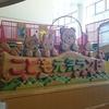 【おでかけ】こどもみらい館「こども元気ランド」(京都市)で室内遊びをしてきました