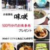 出産お祝いプロジェクト協賛店紹介「味咲」