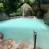【小国町】山川温泉 しらはなシンフォニー~素晴らしい!豊かな自然と青白い硫黄泉!