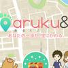 あるくと(aruku&)とTポイントが連携できなかった時の対応策。歩くだけで豊かになるアプリ3選。