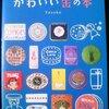 ☆かわいい缶の本☆
