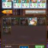 ロストエデン魔道杯 水デッキ覇級4ターンSS