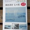 聞き書き七ヶ浜 Vol.3