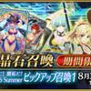 【FGO】「夏だ! 海だ! 開拓だ! FGO 2016 Summer ピックアップ召喚1」