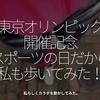 1363食目「東京オリンピック開催記念スポーツの日だから私も歩いてみた!」私らしくカラダを動かしてみた。
