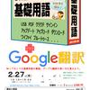 基礎用語+グーグル翻訳講座