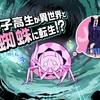 「蜘蛛ですが、何か?」匠の一押しアニメ