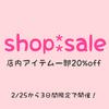 店舗セール開催!!一部商品20%オフ